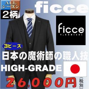 FICCE ベスト付き 3ピース ノータックスリムスーツA体サイズ限定 全2柄 RS3036|y-souko