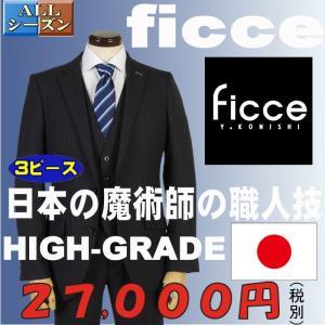 FICCE ベスト付き 3ピース ノータックスリムスーツ Y/A体サイズ限定  RS3037|y-souko