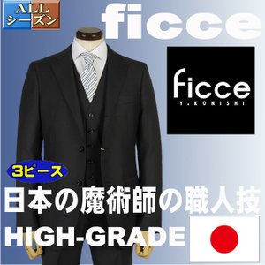 【FICCE】シングル段返り3釦ノータック3ピーススリムスーツ日本製生地【A体/AB体】ベスト付き 27000 RS3039|y-souko