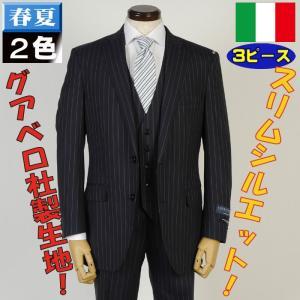 スーツ ビジネススーツ メンズ グアベロ ノータック 3ピース YA体 A体 AB体 春夏 ビジネス 紳士 スリム タックなし 28000 RSi3041|y-souko