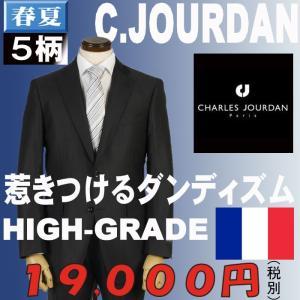 スーツ ビジネススーツ メンズ A体 AB体 ノータック フランス シャルルジョルダン ビジネス 紳士 スリム ブランド タックなし RS3051|y-souko