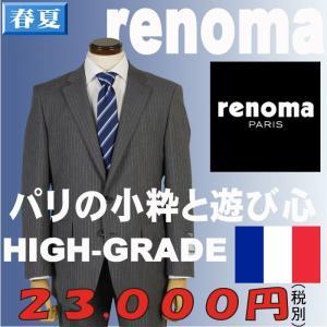 RENOMA PARIS1タックスーツイタリア「MARLANE」Super100's生地使用 BB体サイズ限定 RS31001|y-souko