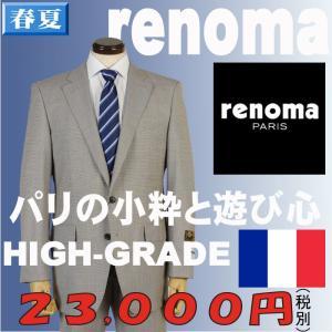 販売終了RENOMA PARIS1タックスーツイタリア「LoroPiana」Super120's絹混素材 AB7サイズ限定 RS31002|y-souko