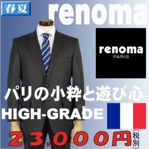 RENOMA PARIS1タックスーツストレッチ素材 BB4サイズ限定 RS31003|y-souko