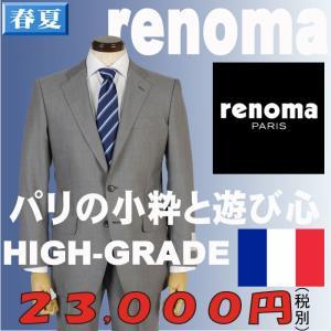 販売終了RENOMA PARIS1タックスーツSuper100's上質素材 A5サイズ限定 RS31004|y-souko