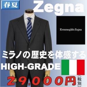 1タックスーツErmenegildo Zegna「COOL EFFECT」AB5サイズ限定 RS31007|y-souko
