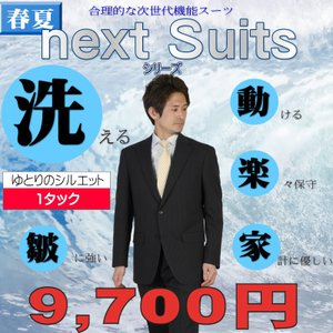 スーツ ビジネススーツ メンズ ワンタック 洗える ウォッシャブル  A体 AB体 BB体  春夏 ビジネス 紳士 タック付き 1タック 9700 RS3101|y-souko