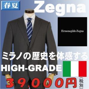 1タックスーツErmenegildo Zegna「COOL EFFECT」本水牛釦使用AB/BB体サイズ限定 RSi31014|y-souko