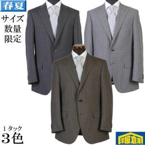 スーツ ビジネススーツ メンズ 1タック A7 AB7 BE5 ワンタック ビジネス 春夏 紳士 タック付き 3色 12000RS31015|y-souko