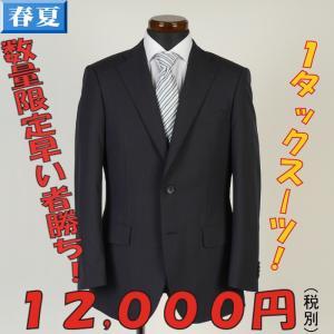 1タックスーツ濃紺ストライプ柄 【A体/AB6/BE体】 サイズ限定 RS31016|y-souko