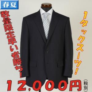 1タックスーツ濃紺ストライプ柄 【AB6/BE7】 サイズ限定 RS31017|y-souko