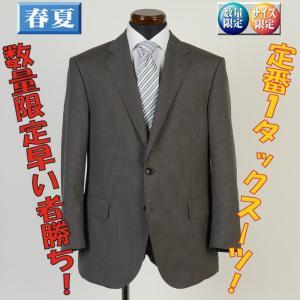 スーツ ビジネススーツ メンズ 1タック BE4 BE6 ワンタック ビジネス 春夏 紳士 タック付き RS31018 y-souko