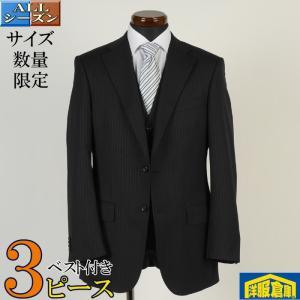 スーツ ビジネススーツ メンズ 3ピース ワンタック ビジネス 春夏 紳士 タック付き スリーピース AB3 RS31019 y-souko