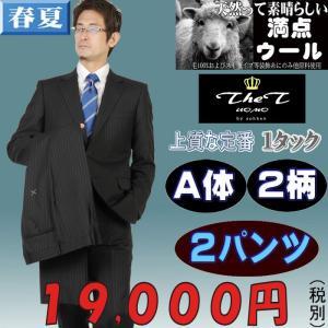 スーツ ビジネススーツ メンズ 2パンツワンタック ウール100% 黒 A5 A6 A7  春夏 ビジネス 紳士 タック付き RS3102|y-souko