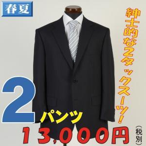 2タック2パンツスーツ濃紺ストライプ柄 【BE体】 サイズ限定 RS31020|y-souko