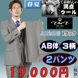 2パンツビジネススーツ1タック ウール100% 全3柄  グレー/黒/ストライプ【AB5/AB6/AB7】サイズ限定 RS3103|y-souko