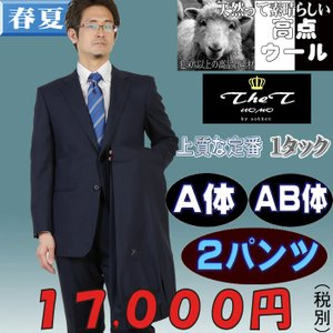 2パンツビジネススーツ1タック ネイビー/シャドーストライプ【A体/AB体】サイズ限定 RS3104|y-souko