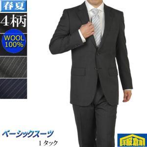 スーツ ビジネススーツ メンズ ワンタック ウール100% A体 AB体 BB体 春夏 ビジネス 紳士 タック付き 1タック 13000 RS3105|y-souko