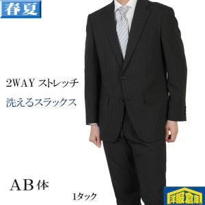 今週のセール第37弾1タック ビジネススーツ メンズストレッチ素材 洗えるパンツ 【AB体/BB体】 9000 RS3106|y-souko