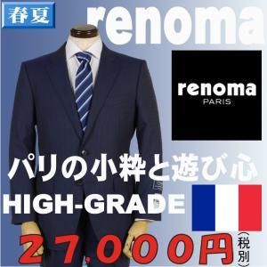 AB体サイズ限定 1タックビジネススーツ「RENOMA PARIS」イタリア生地ブランド「FINTES」 RS3131|y-souko