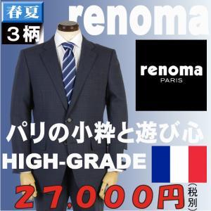 AB/BB体サイズ限定1タックビジネススーツ「RENOMA PARIS」 全3柄 RS3132|y-souko