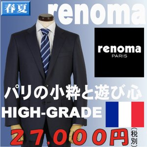 A/AB体サイズ限定 1タックビジネススーツ「RENOMA PARIS」Super110's生地使用 RS3133|y-souko