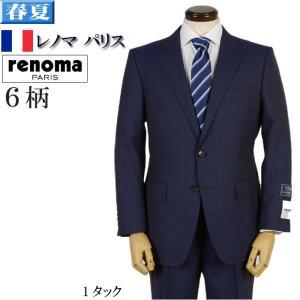 BB体サイズ限定 1タックビジネススーツ「RENOMA PARIS」Super110's生地使用 RS3134|y-souko