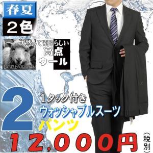 A/AB/BE体 1タック2パンツビジネススーツ耐久性あるポリエステルと柔らかなウール混紡素材洗えるスーツ 全2色 RS3153|y-souko