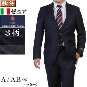 Ermenegildo Zegna ゼニア Heritage ヘリテージノータック スリム ビジネス スーツ メンズ A体 AB体 全3柄 39000 RS4003 y-souko