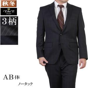 スーツ ビジネス メンズ ノータックスリム耐久TW素材 AB体 13000 全3柄 RS4005|y-souko