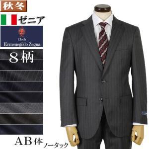 スーツ Ermenegildo Zegna ゼニア「ELECTA」エレクタノータック スリム ビジネス スーツ メンズ AB体 全8柄 39000  RSi4032|y-souko