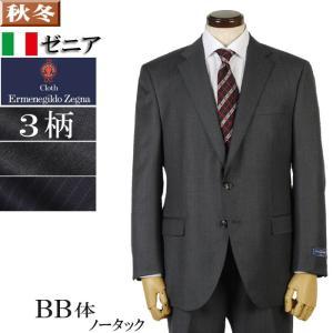 スーツ Ermenegildo Zegna ゼニア「ELECTA」エレクタノータック スリム ビジネス スーツ メンズ BB体  全3柄 39000 RSi4033 y-souko