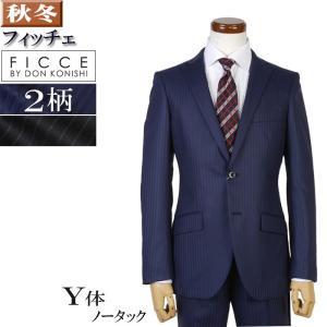 FICCE  フィッチェノータック スリム ビジネス スーツ メンズ Y体 全2柄 19000 RSi4041|y-souko