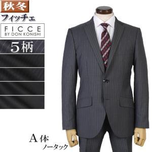 FICCE  フィッチェノータック スリム ビジネス スーツ メンズ A体 全5柄 19000 RSi4042|y-souko