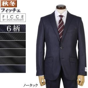 FICCE  フィッチェノータック スリム ビジネス スーツ メンズ Y体 A体 AB体 全5柄 24000 RSi4044|y-souko
