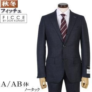 FICCE  フィッチェノータック スリム シングル段返り3釦 ビジネス スーツ メンズ A体 AB体 24000 RSi4045|y-souko