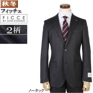 FICCE  フィッチェノータック スリム シングル段返り3釦 ビジネス スーツ メンズ Y体 A体 AB体 全2柄 19000 RSi4046|y-souko