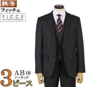 FICCE  フィッチェ3ピース ノータック スリム ビジネス スーツ メンズ AB体 23000 RSi4047|y-souko