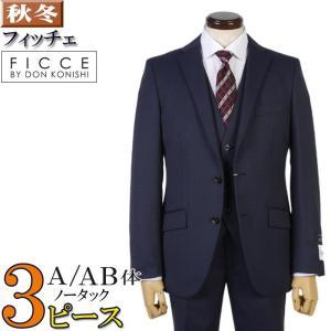 FICCE  フィッチェ3ピース ノータック スリム ビジネス スーツ メンズストレッチ素材 A体 AB体 27000 RSi4048|y-souko