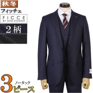 FICCE  フィッチェ3ピース ノータック スリム シングル段返り3釦 ビジネス スーツ メンズ Y体 A体 AB体 全2柄 27000  RSi4049|y-souko
