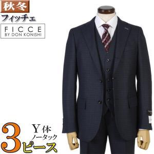 FICCE  フィッチェ3ピース ノータック スリム シングル段返り3釦 ビジネス スーツ メンズ Y体 A体 27000  RSi4050|y-souko
