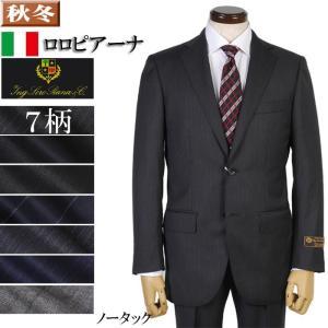 Loropiana ロロピアーナノータック スリム ビジネス スーツ メンズウール100%素材 A体 AB体 BB体  全7柄 35000 RSi4053|y-souko