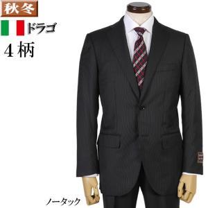 DRAGO ドラゴノータック スリム ビジネス スーツ メンズ Super120's生地使用 A体 AB体 BB体  全3柄 27000 RSi4054|y-souko
