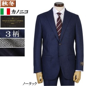 CANONICO キャノニコ ノータック スリム ビジネス スーツ メンズSuper100's/110's生地使用 A体 AB体 BB体 全3柄 27000 RSi4055 y-souko