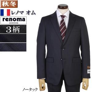 renoma HOMME  レノマ オムノータック スリム ビジネス スーツ メンズ A体 AB体 全3柄 27000 RS4057|y-souko