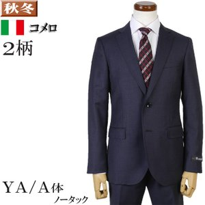 COMERO コメロノータック スリム ビジネススーツ メンズ Super100's上質素材 YA体 A体 全2柄 20000 RSi4061|y-souko