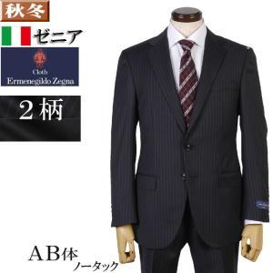 Ermenegildo Zegna ゼニア「TRAVELLER」トラベラーノータック スリム ビジネススーツ メンズ最高級ウール100% AB体 39000 RSi4069|y-souko