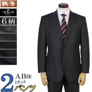 スーツ 1タック ビジネススーツ メンズ 2パンツウール高混率 AB体 全6柄 19000 RS4102|y-souko