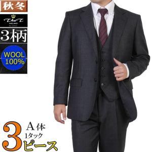 3ピース 1タック ビジネススーツ メンズウール100%素材 A体 全3柄チェック 19000 RS4107|y-souko