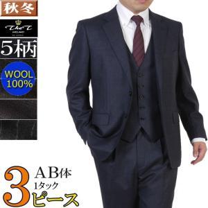 ビジネス スーツ メンズ 秋冬 3ピース 1タック ウール100%素材 AB体 全5柄  チェック/ストライプ/ドット 19000 RS4108|y-souko